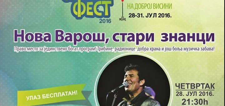 Plakat Zlatar fest 2016